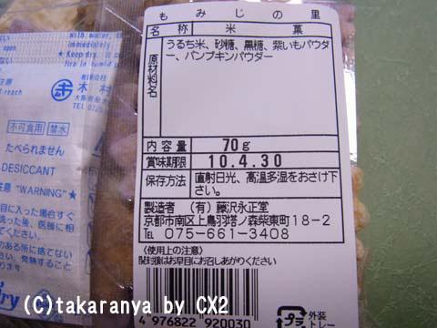 091115fujisawa3.jpg