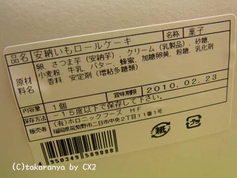 091207oimo10.jpg