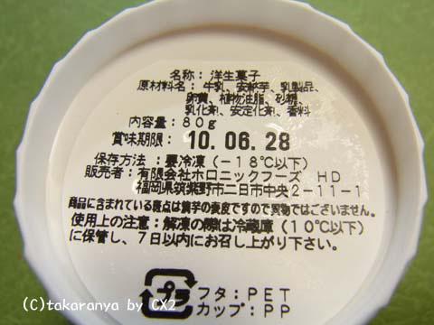 091207oimo4.jpg