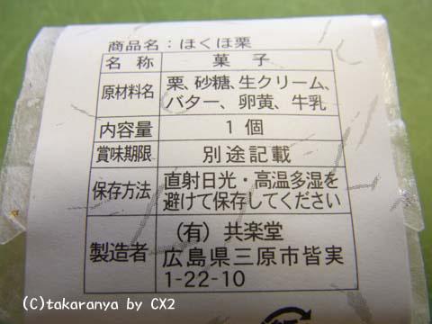 091210kuri4.jpg