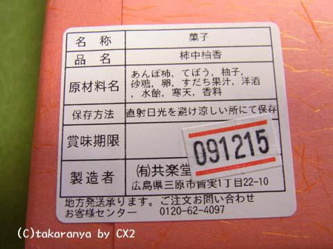 091214kaki6.jpg