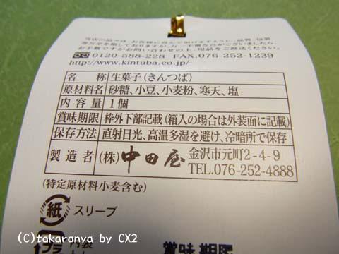 091220nakataya11.jpg