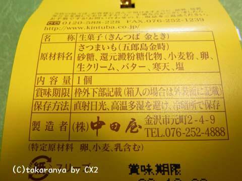 091220nakataya5.jpg