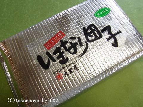 091221daikokuya1.jpg
