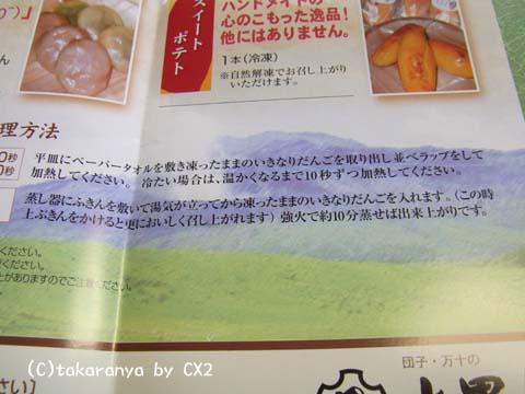 091221daikokuya4.jpg