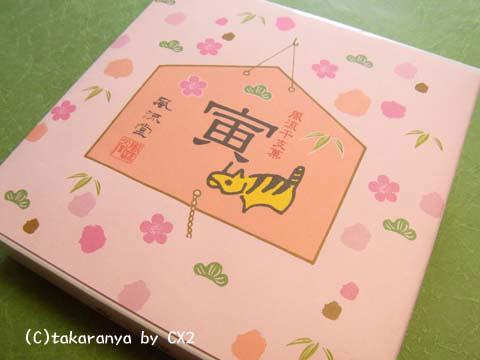 091231asashio1.jpg