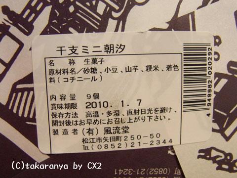 091231asashio8.jpg