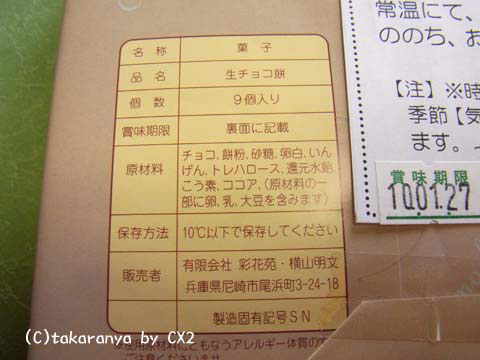 100107chokomochi5.jpg