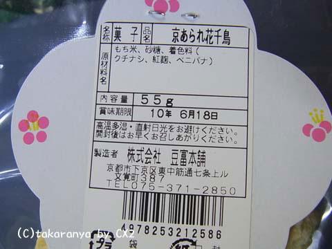 100303hanachidori3.jpg