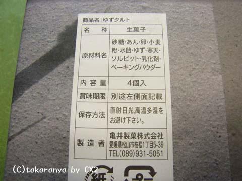 100312yuzu4.jpg