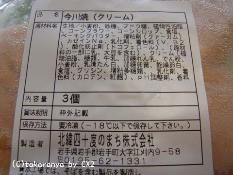 100322imagawayaki5.jpg