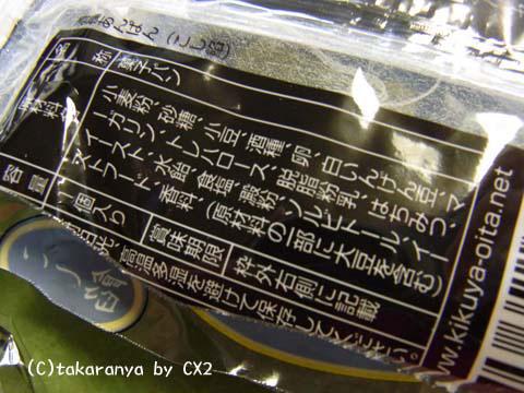 100325kikuya11.jpg