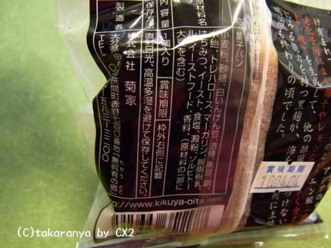 100325kikuya4.jpg