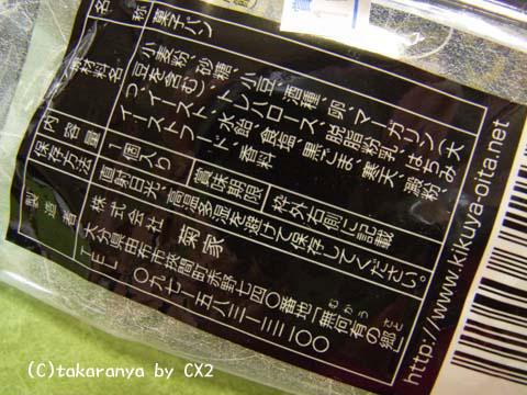 100325kikuya8.jpg