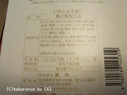 100326ika2.jpg