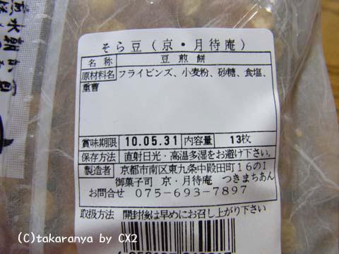 100331tsukimachi7.jpg