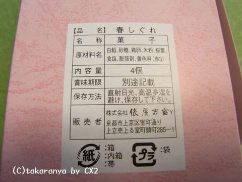 100403harushigure6.jpg