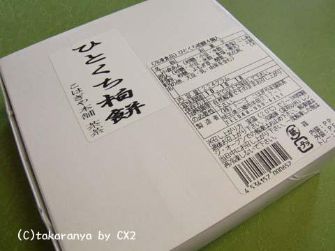 100505kashiwamochi2.jpg