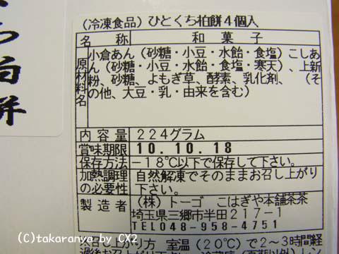 100505kashiwamochi5.jpg