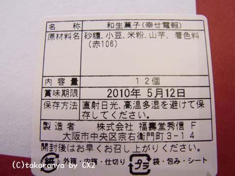 100507fukujudo5.jpg