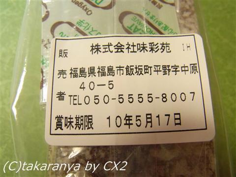100510kurumi2.jpg