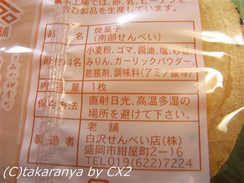 100518nanbu4.jpg