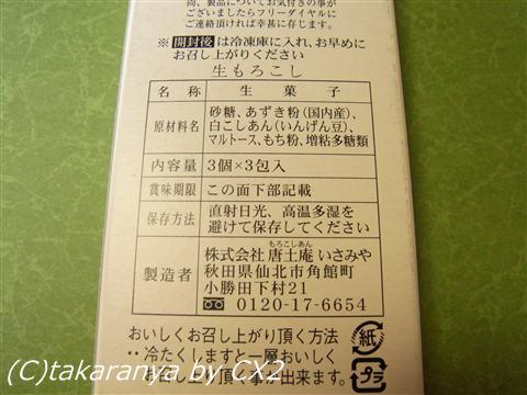 100519morokoshi4.jpg