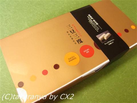 100519morokoshi5.jpg