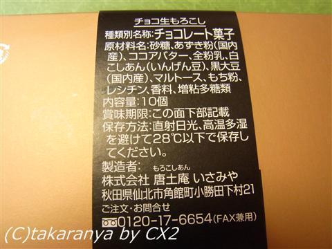 100519morokoshi9.jpg