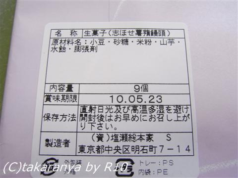 100521shihosemanju5.jpg