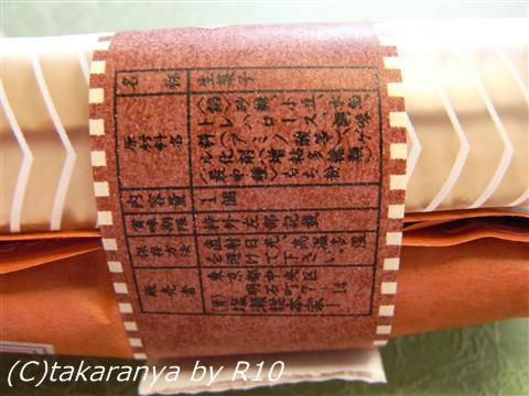 100522shiosemonaka11.jpg