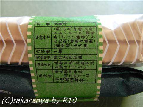 100522shiosemonaka9.jpg