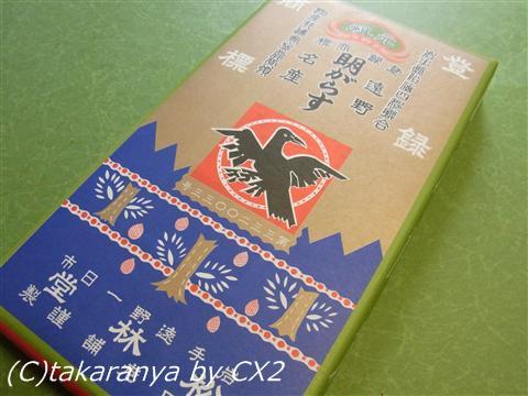 100523akegarasu1.jpg