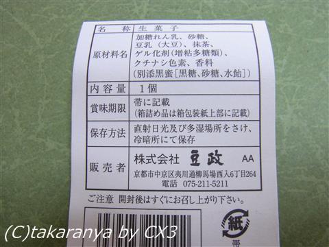 100612mamemasa7.jpg