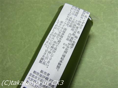 100625kuzukiri6.jpg