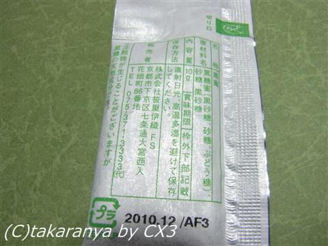 100625kuzukiri7.jpg