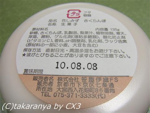 100629hanashimizu11.jpg