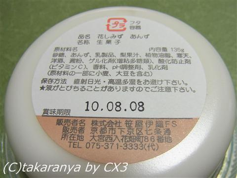 100629hanashimizu7.jpg
