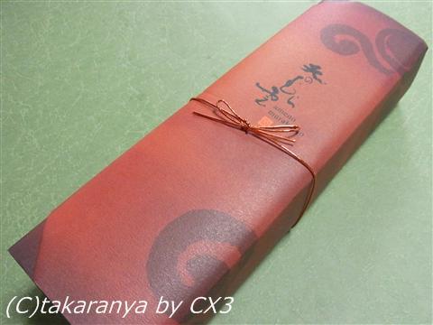 100706murakumo1.jpg