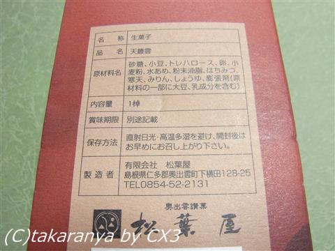 100706murakumo7.jpg
