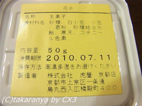 100713toraya7.jpg