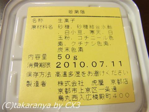 100713toraya8.jpg