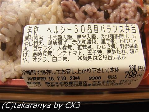 100717kakiyasu2.jpg