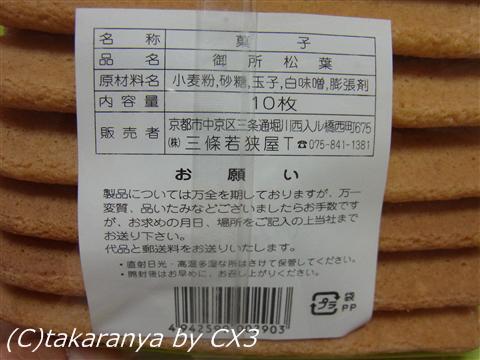 100721matsuba4.jpg