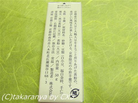 100723toraya2.jpg
