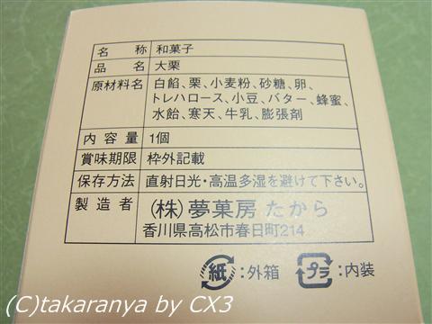 100809kuri6.jpg