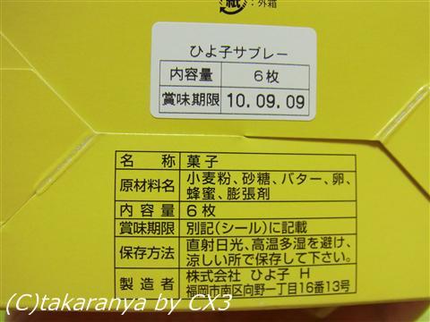 100825hiyoko7.jpg