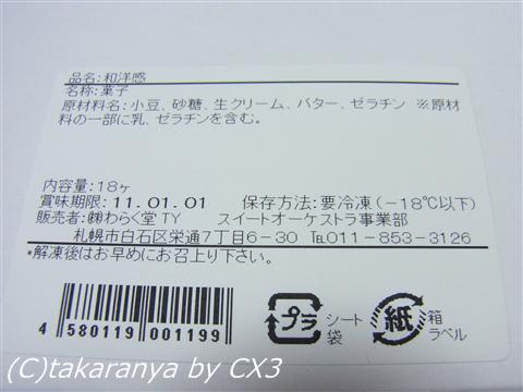 100830wayokan6.jpg