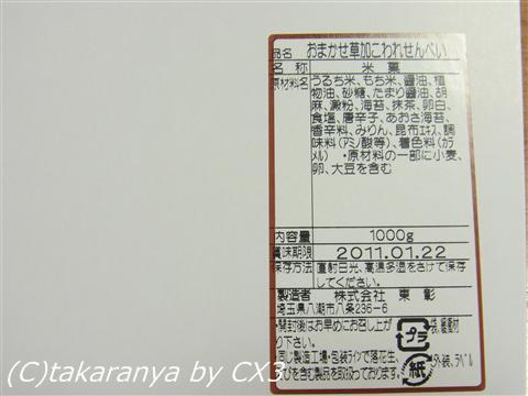 101004okaki11.jpg