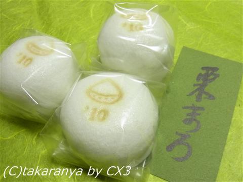 101103kurimaro1.jpg